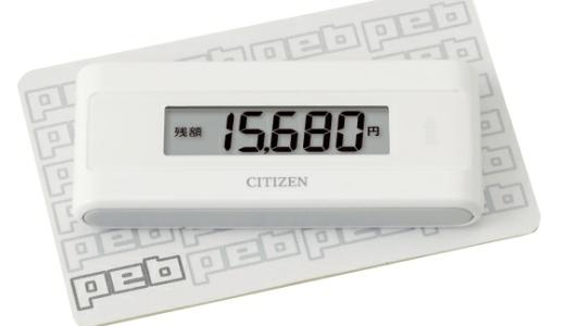 シチズンから電子マネー残額をかんたんに確認できる歩数計「TWTC501」が発売