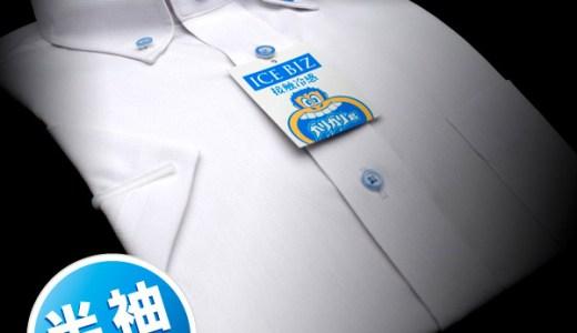 今年はアイスビズ?「ガリガリ君」のクールビズシャツが発売