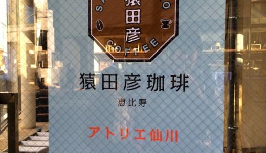 【調布市仙川】カフェ激戦区に「猿田彦珈琲」2号店が開店準備中!