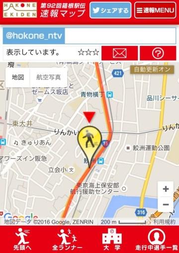 第92回箱根駅伝速報箱根駅伝速報マップ