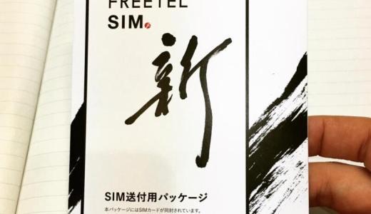 格安SIM「FREETEL」を買ってみた!APN設定やつながり具合などをレポート #フリーテル