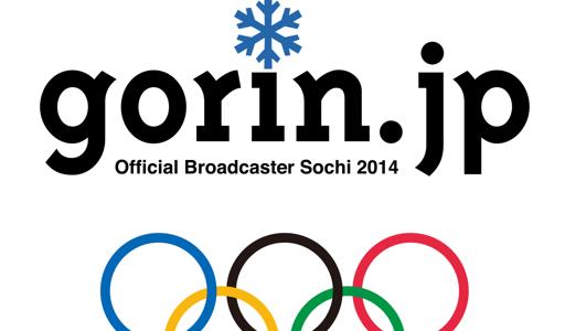 【ソチオリンピック】注目の新競技と放送スケジュールまとめ