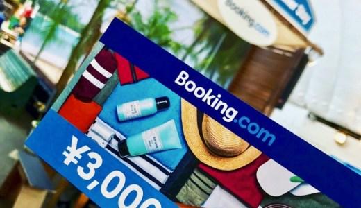 表参道にBooking.com Cafeが期間限定オープン!3,000円キャッシュバッククーポン配布中
