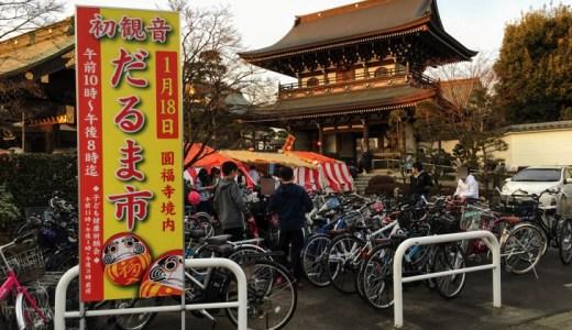 【瑞穂町さんぽ1日目】 バードウォッチングでカワセミ発見!円福寺では年に一度のだるま市!【PR】