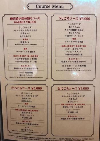 うしごろバンビーナ五反田店メニュー