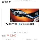 日産ノート e-POWER」の試乗車をAmazon Prime Now