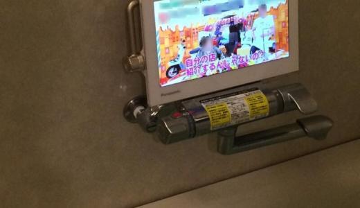 防水最強!お風呂で「プライベート・ビエラ」を見よう