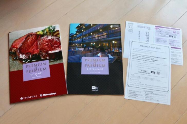 一休.comと大丸・松坂屋が監修した厳選レストランと贅沢グルメのカタログギフト「プレミアム&プレミアム」<クリスタルパープル>