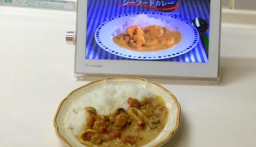 「プライベート・ビエラ」で料理番組を見ながらカレーライスを作ってみた