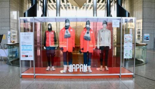 【平昌オリンピック開幕】都庁2Fで日本代表選手団公式ウェアと長野五輪20周年記念展示