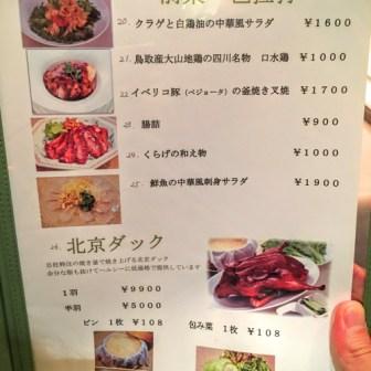 Guangbo Boshan Store Menu