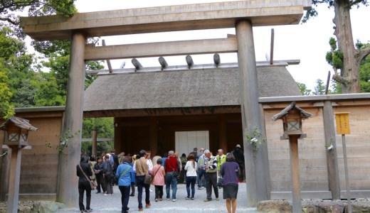 伊勢神宮外宮〜せんぐう「遷宮」でパワーアップした新しい社殿を散歩してきた