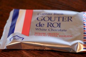 グーデ・デ・ロワ・ホワイトチョコレート