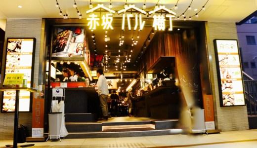 【ご当地連動型バルも】「赤坂バル横丁」は美味しいお酒と肴と人が集まる!
