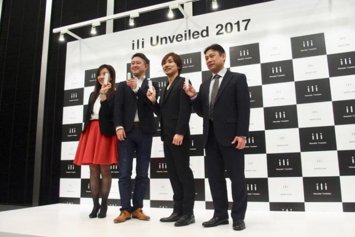 ウェアラブル音声翻訳デバイス「ili(イリー)」製品発表会