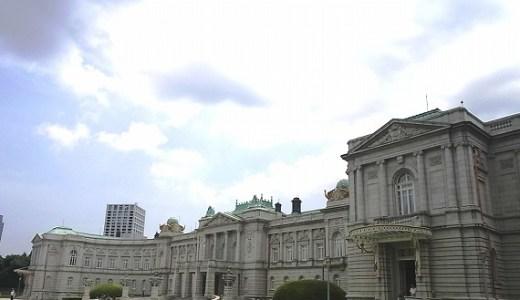隅田川花火〜迎賓館参観〜No Second Lifeセミナー(週刊 東京散歩ぽ 7/30)