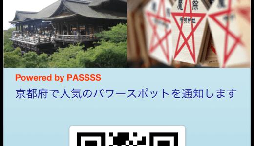 PassBookのパワースポット案内に京都や大阪など全国7地域が追加!