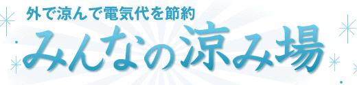 Yahoo!Japanの新サービス「みんなの涼み場」でクールシェアしよう!