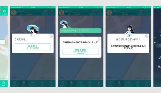 映画『恋は雨上がりのように』とウォーキングアプリ「aruku&」のコラボキャンペーンがスタート!非売品グッズが当たる