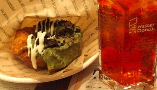 【ミスタードーナツ】『ブルックリンメリーゴーランド』はサクサクの新食感!