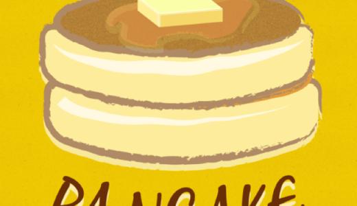 食べたいパンケーキが必ず見つかる「みんなのパンケーキ部」