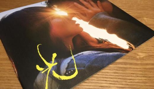 河瀨直美監督の映画『光』感想「前に進むことが明日の自分を創り出す光となる」