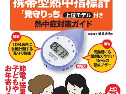 携帯型熱中指標計「見守りっち」付き熱中症対策ガイドが発売