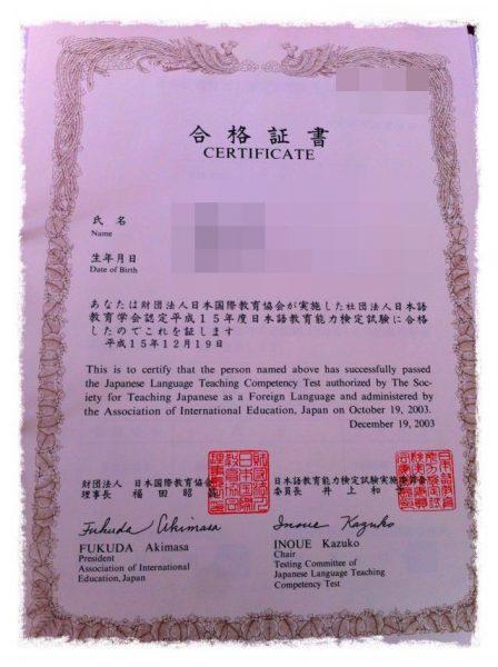 日本語教育能力検定に合格