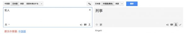 Google中国語翻訳の結果