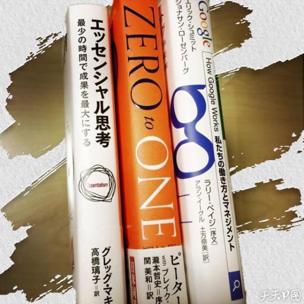 本 エッセンシャル思考 / ZERO ONE / HOW GOOGLE WORKS
