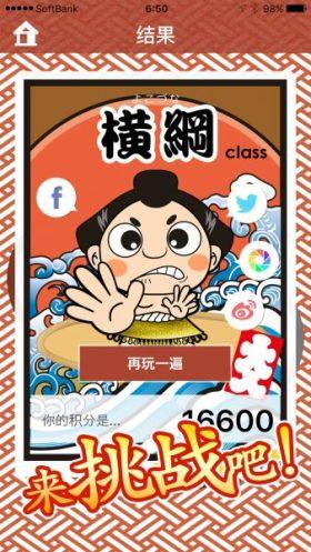 「Fun! Japanese」アプリ
