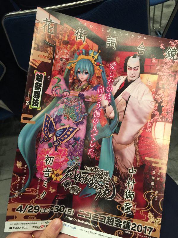 20170430_超ニコニコ歌舞伎