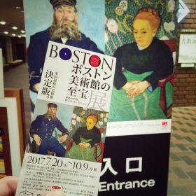 「ボストン美術館の至宝展」を見に東京都美術館に行って来ました。