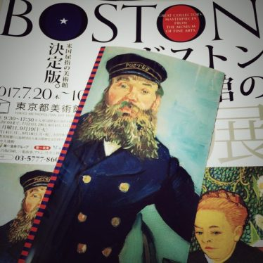 東京都美術館「ボストン美術館の司法展」2017