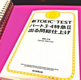 新TOEIC TEST 特急シリーズ2冊でリスニング特訓。