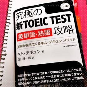 究極の新TOEIC TEST 英単語・熟語 攻略