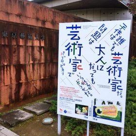 東京藝術大学大学美術館で開催されている企画展へ