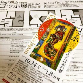 東京都美術館で開催中の「ゴッホ展」へ