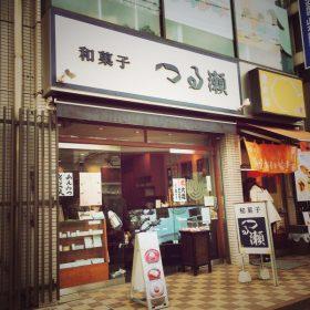 和菓子 『つる瀬』へ