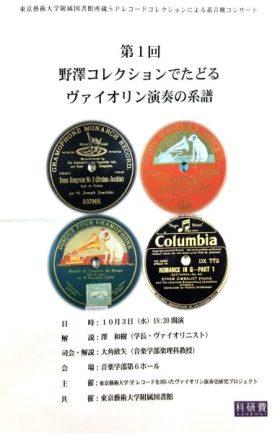 蓄音器コンサート「野澤コレクションでたどる ヴァイオリン演奏の系譜」へ