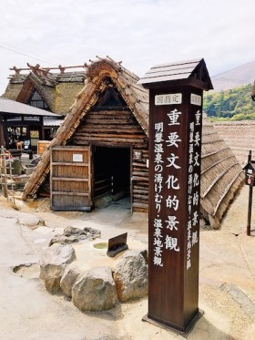大分・別府 温泉巡りの旅⑨ 明礬温泉へ