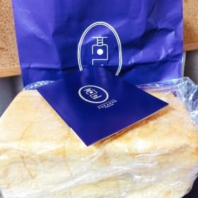 髙匠の食パン⁽⁽٩(๑˃̶͈̀ ᗨ ˂̶͈́)۶⁾⁾
