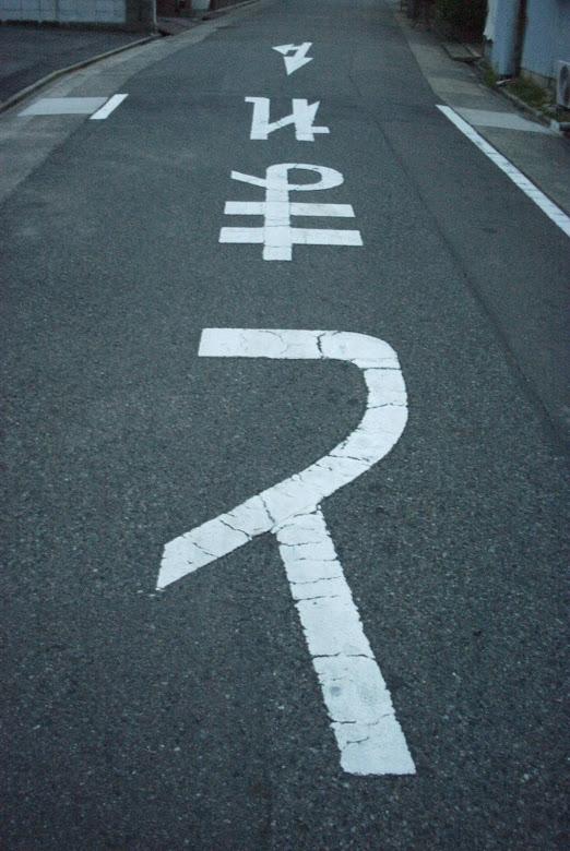 Japan Tokyo roadmarks