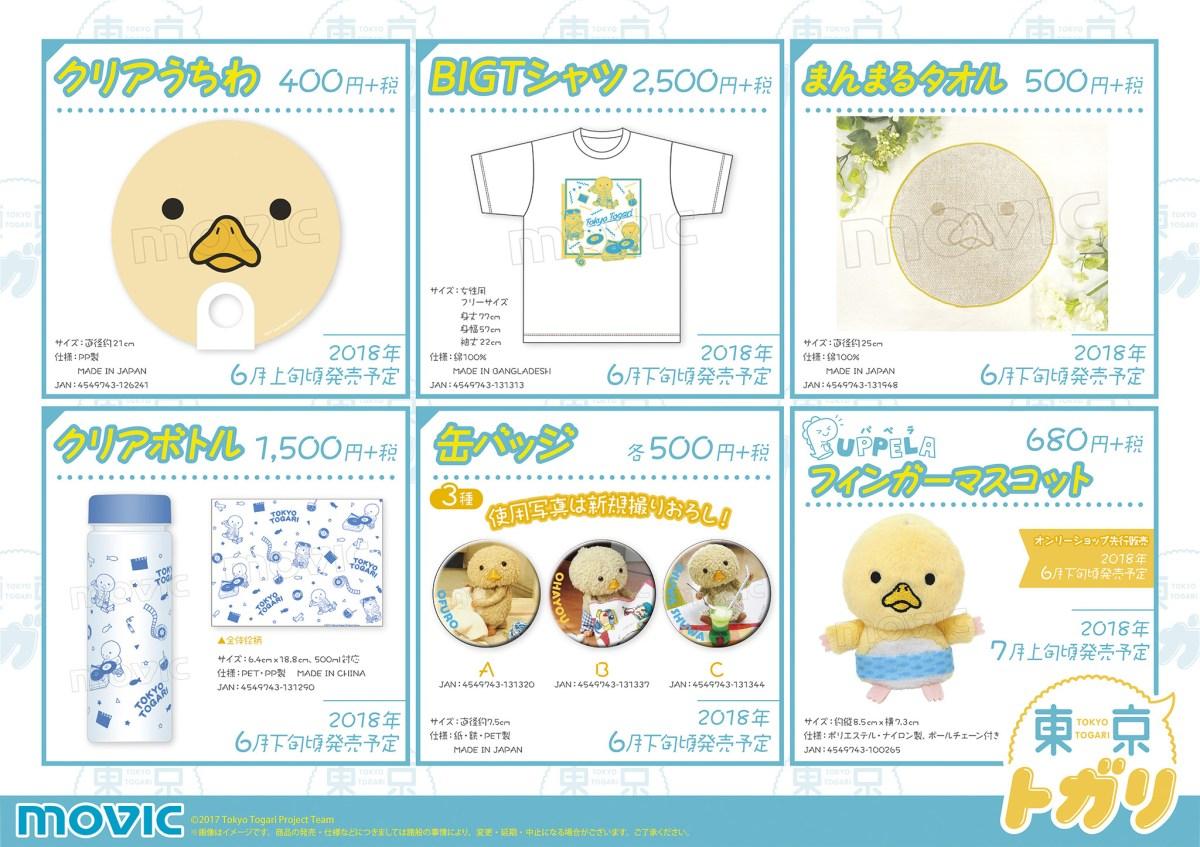 東京トガリの新商品がアニメイト、ムービックで予約開始!