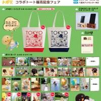 「東京トガリ×八重洲ブックセンター コラボトート販売記念フェア」 販売グッズ一覧