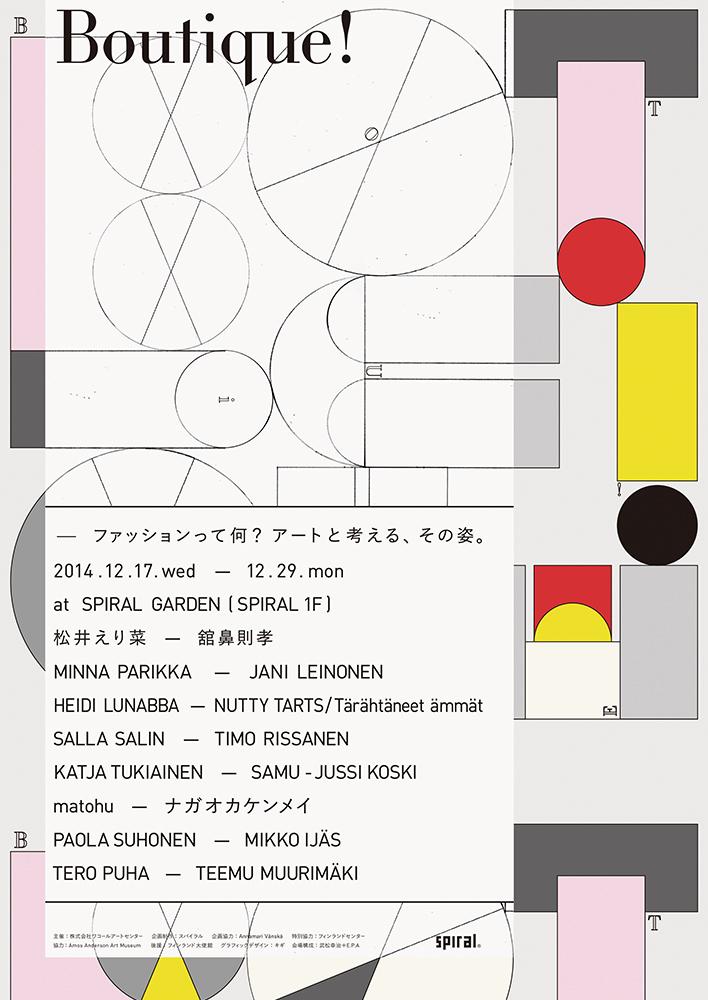 Ryosuke Uehara|BOUTIQUE!