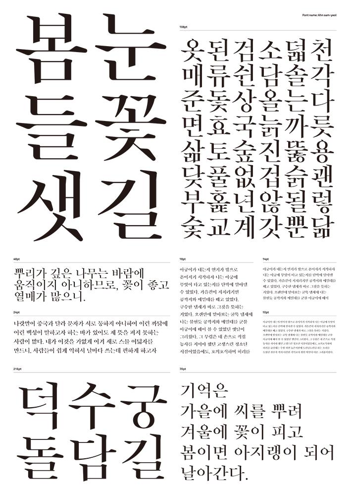 Ahn sam-yeol|Ahn Sam-Yeol(Hangul typefaces)