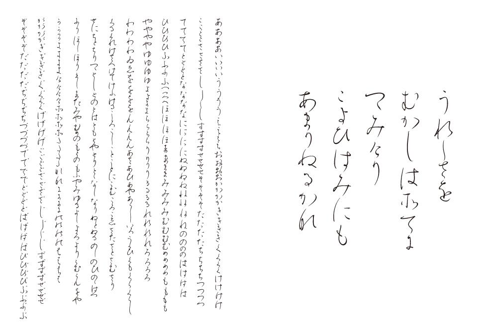 宇野由希子と文字つくり部(山田和寛)