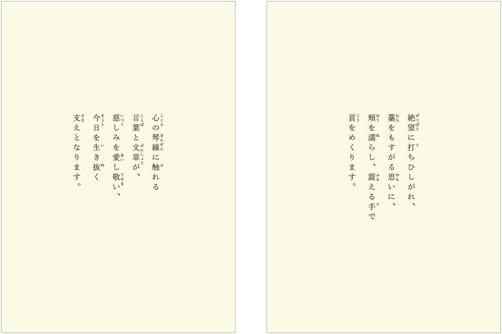 Chikao Ito|In Ei Minchotai