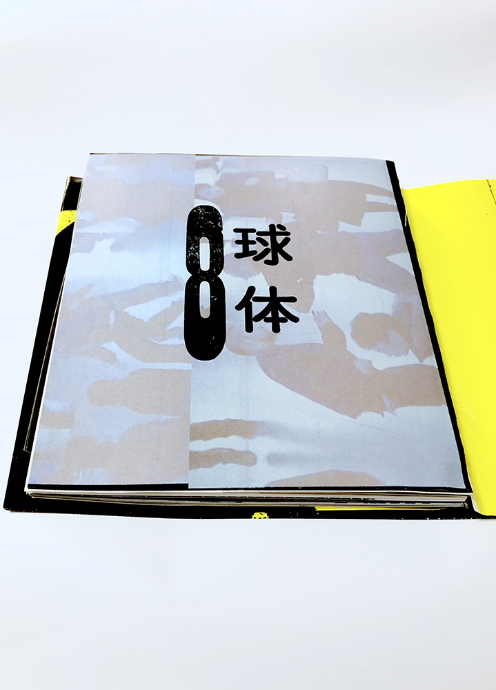 立花文穂|球体 8/STATION TO STATION